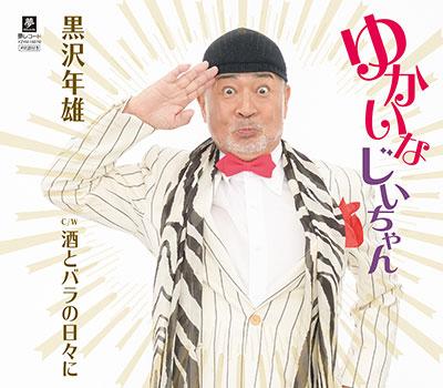 黒沢 年雄「ゆかいなじいちゃん」