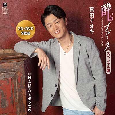酔いのブルース(リミックス・リマスターバージョン) CD+DVD(2枚組)